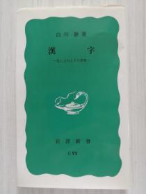 汉字  ——生い立ちとその背景    白川静   日文原版