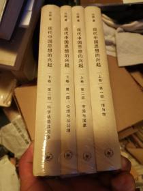 现代中国思想的兴起 全四册 精装正品未开封