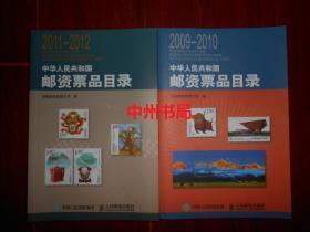 (2009-2010)中华人民共和国邮资票品目录+(2011-2012)中华人民共和国邮资票品目录 共2册合售(2015年1版1印 全铜版彩印  内页品好近未阅)