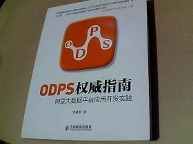 ODPS权威指南:阿里大数据平台应用开发实践