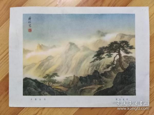 夕阳山色(溥松窗作57年,16开)