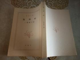 塩狩峠    日文原版口袋书