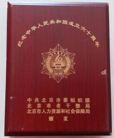 """2009年北京市组织部等颁发""""纪念中华人民共和国成立六十周年纪念章""""镀金"""