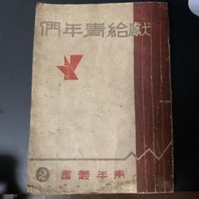 伪满洲国书籍 献给青年们(青年丛书2)