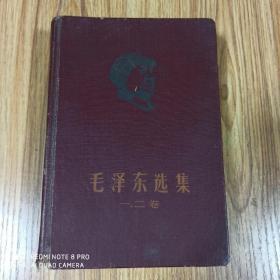 毛泽东选集 一,二卷合订本(第一卷是天津一印,第二卷是北京一印)