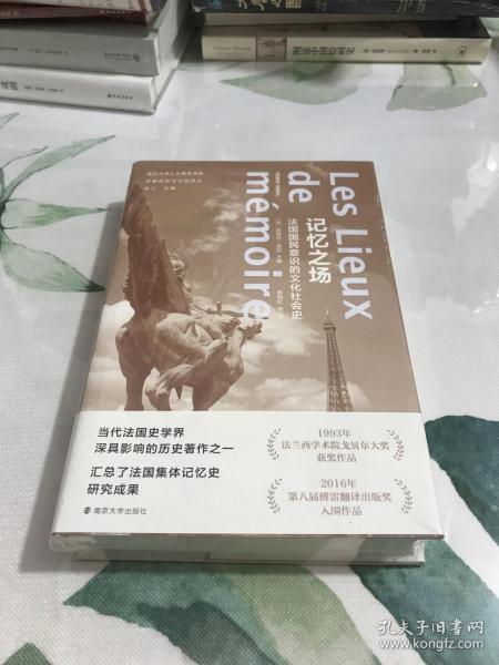 记忆之场/学衡历史与记忆译丛