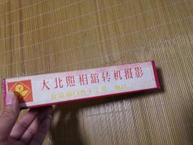 老照片 1984年北京商学院第六届学生代表大会全体代表合影留念