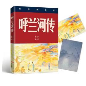 呼兰河传(四色插图典藏版)