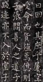 开成石经论语8片。细节图  日本京都大学藏本(清末~民国拓本)。每片大小105*220厘米。宣纸原色仿真。600元一张,4800元一套,微喷复制