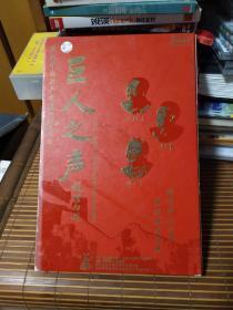 巨人之声纪念版,珍藏版金碟九片装深圳先科激光节目银圈