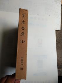 茅盾全集/矛盾全集(第19卷)精装 有护封和函套