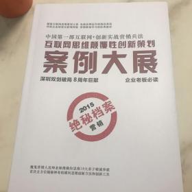 沈坤老师 互联网思维颠覆性创新策划案例大展