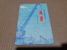 北路子移植革命现代京剧《海港》主要唱段选