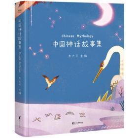 中国神话故事集(50篇经典神话故事,每篇配专属插画)