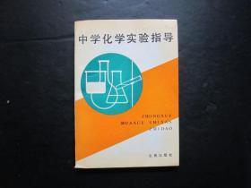 90年代老版初中化学教辅:中学化学实验指导【无笔迹】