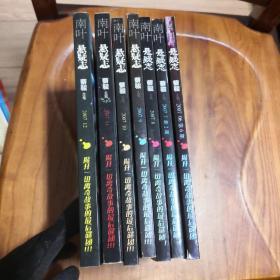 南叶 悬疑志2007年6、7月新2期、8、9、10、11、12月(7册合售)