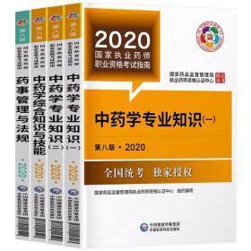 2020年执业药师考试教材官方教材(中药)