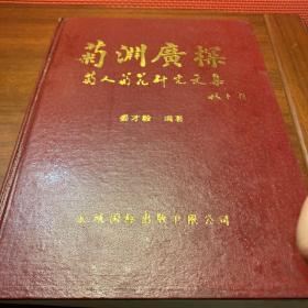 稀缺资料书 --《菊渊广探》 菊人菊花研究文集 16开精装(内容好 仅印800册)