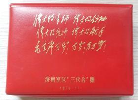 """1970年济南军区""""三代会""""赠毛泽东主席各时期影像(活页装)"""