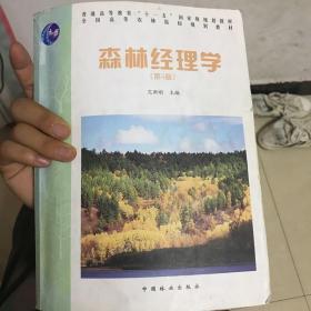 """森林经理学(第4版)/普通高等教育""""十一五""""国家级规划教材·全国高等农林院校规划教材"""