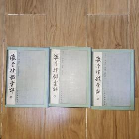 瀛奎律髓汇评(全三册)