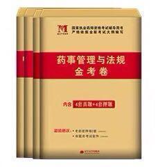2020年执业药师考试试题金考卷(西药)