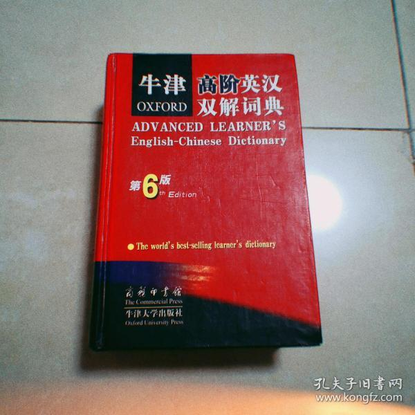 牛津高阶英汉双解词典 (第六版)