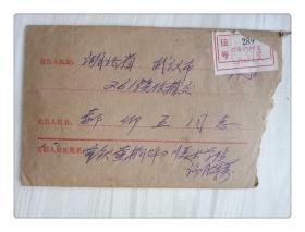 文革实寄封:1975年中国人民邮政10分邮票
