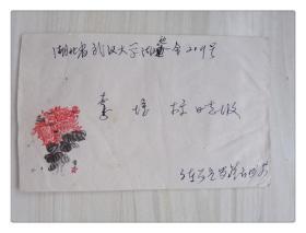 文革实寄封:信封有菊花 中国人民邮政8分邮票