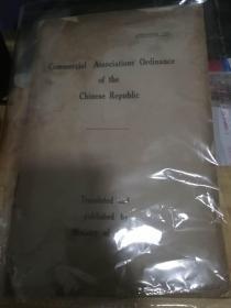 罕见 1914年原版 Commercial associations ordinance of the Chinese republic.
