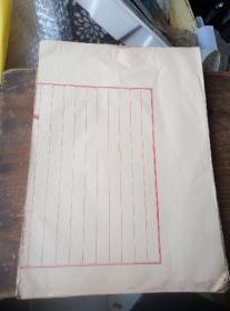 早期东方红书画社空白稿纸40张。