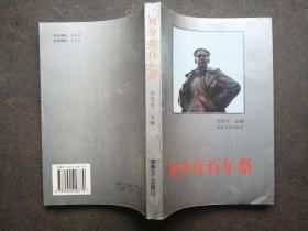 刘少奇百年祭   徐哲兮签名赠本