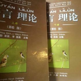语言理论第6版上下册彭泽润