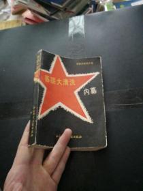 苏联大清洗内幕