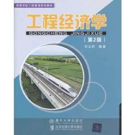 工程经济学(第2版)/刘玉明/高等学校工程管理系列教材 正版 刘玉明 9787512117396