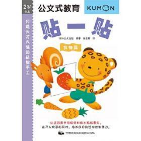 公文式教育-打造天才大脑的益智手工书—贴一贴(食物篇) 正版 日本公文出版 9787512209770