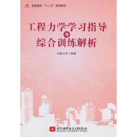 工程力学学习指导与综合训练解析 正版 冯锡兰 等编著 9787512411241