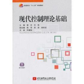 现代控制理论基础 正版 郭亮,王俐 主编 9787512410862
