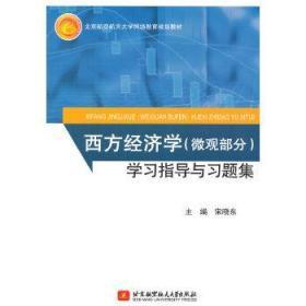 西方经济学<微观部分>学习指导与习题集(北京航空航天大 正版 宋晓东 主编 9787512413634