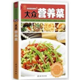 大众营养菜 正版 苏易 编著 9787512622999
