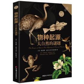 物种起源大自然的谜题 正版 (英)查尔斯达尔文 著    陈东凯 译 9787512713970