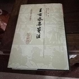 中国古典文学丛书:  王右丞集箋注
