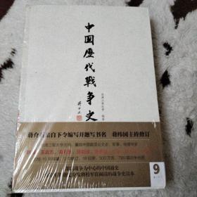 中国历代战争史(第9册):唐(下)