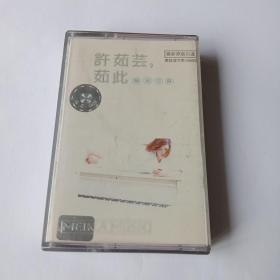 许茹芸,茹此精采13首(磁带)
