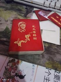 毛主席诗词、、 【塑装封面毛像 、林像1页  毛像 多页 、   林题  2页 、沂蒙红色文献个人收藏展品 】