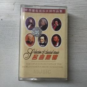 磁带 名曲集锦 世界著名音乐大师作品