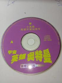 VCD  宇宙英雄奥特曼 (小英雄救援宇宙站命令)