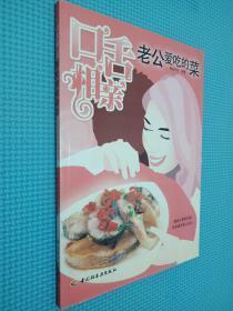 口舌相亲:老公爱吃的菜.