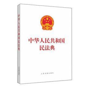 中华人民共和国民法典(单行本)(含草案说明)