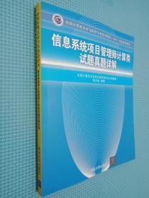 信息系统项目管理师计算类试题真题详解(全国计算机技术与软件专业技术资格(水平)考试参考用书)